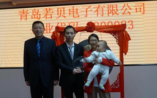 清泰城阳律师与青岛若贝电子有限公司法人吴国盛及其家人合影